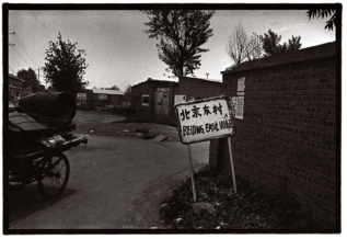 Rong Rong. Beijing's East Village (1993)