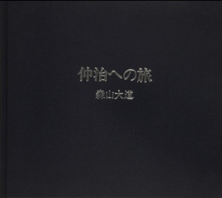 a Journey to Nakaji, Daido Moriyama_17