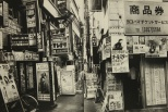 Daido Moriyama, Shinjuku_243