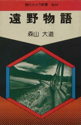 Daido Moriyama, Tales of Tohno_323